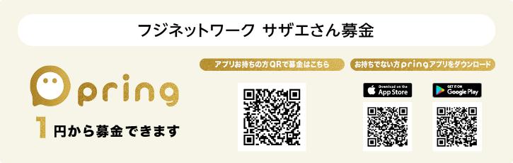 フジネットワークサザエさん募金 pringで1円から募金できます。