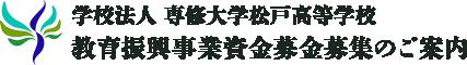 学校法人 専修大学松戸高等学校 - 教育振興事業資金募金募集のご案内